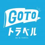 GoToトラベルについて (2021/4/7更新)
