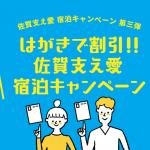 佐賀支え愛宿泊キャンペーン事業についてのお知らせ